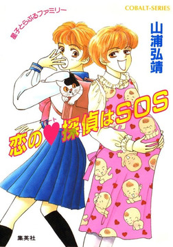 【シリーズ】恋のハート探偵はSOS-電子書籍