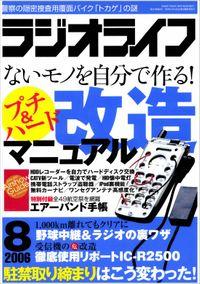 ラジオライフ2006年8月号