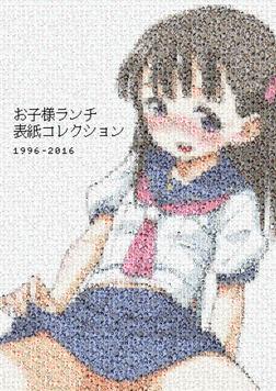 お子様ランチ 表紙コレクション 1996-2016-電子書籍