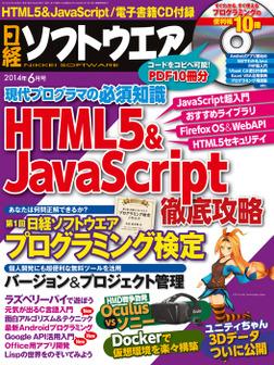 日経ソフトウエア 2014年 06月号 [雑誌]-電子書籍