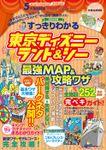 すっきりわかる東京ディズニーランド&シー 最強MAP&攻略ワザ 2018年版