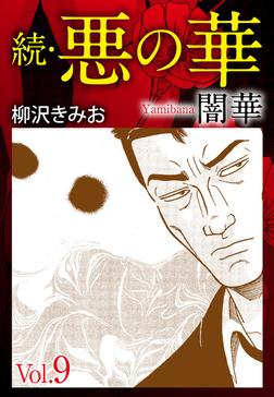 続 悪の華(闇華) 9-電子書籍