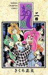 ダキニの九魔(少年チャンピオン・コミックス)
