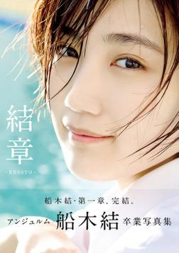 船木結 卒業写真集 『 結章 - KESSYO - 』-電子書籍