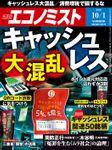週刊エコノミスト (シュウカンエコノミスト) 2019年10月01日号