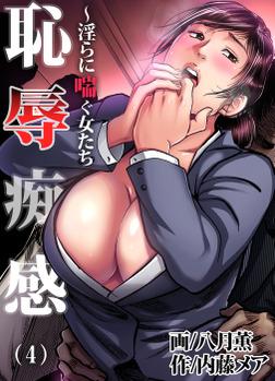 恥辱痴感~淫らに喘ぐ女たち(4)-電子書籍