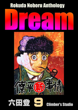 Dream 夢(9) Rokuda Noboru Anthology-電子書籍