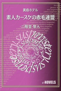 素人カースケの赤毛連盟 黄昏ホテル-電子書籍
