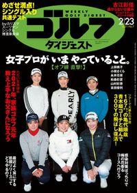 週刊ゴルフダイジェスト 2021/2/23号