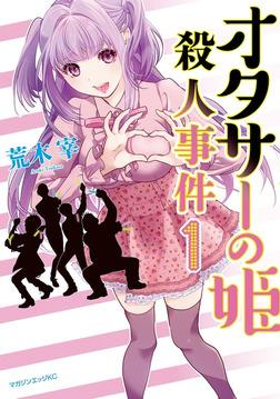 オタサーの姫殺人事件(1)-電子書籍