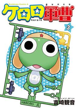 ケロロ軍曹(3)-電子書籍