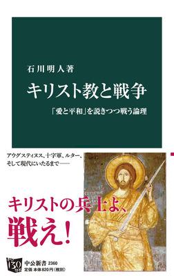 キリスト教と戦争 「愛と平和」を説きつつ戦う論理-電子書籍