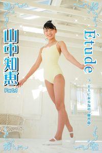 Etude 山中知恵 Part.1(Ver2.0)