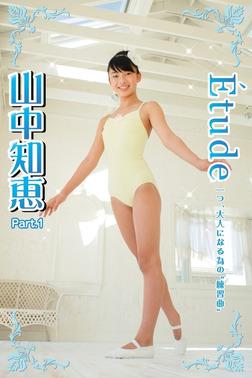 Etude 山中知恵 Part.1(Ver2.0)-電子書籍