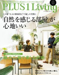 PLUS1 Living No.94 Spring 2016