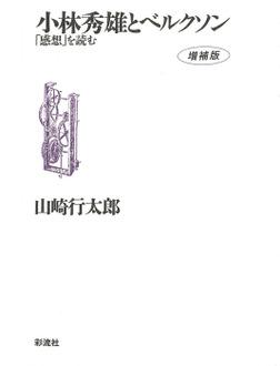 小林秀雄とベルクソン《増補版》 「感想」を読む-電子書籍