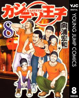 カジテツ王子 8-電子書籍