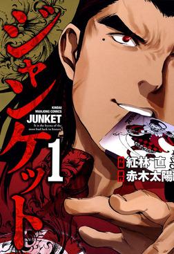 ジャンケット (1)-電子書籍