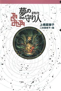 守り人シリーズ電子版 3.夢の守り人-電子書籍