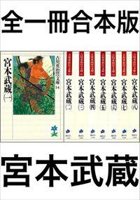 宮本武蔵全一冊合本版