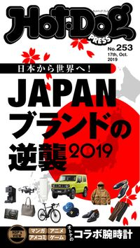 Hot-Dog PRESS (ホットドッグプレス) no.253 Japanブランドの逆襲2019