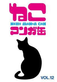 ねこマンガ缶vol.12