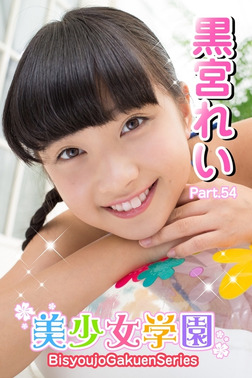 美少女学園 黒宮れい Part.54-電子書籍