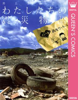 わたしたちの震災物語~ハート再生ワーカーズ~-電子書籍