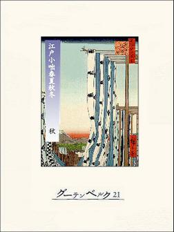 江戸小咄春夏秋冬 秋-電子書籍
