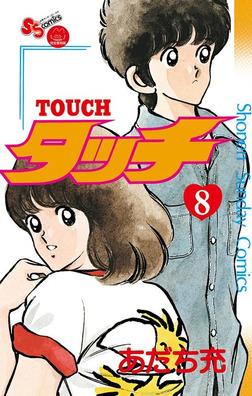タッチ 完全復刻版(8)-電子書籍