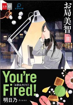 お局美智III You're fired!【文春e-Books】-電子書籍
