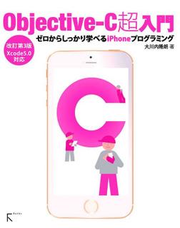 Objective-C超入門 改訂第3版~ゼロからしっかり学べるiPhoneプログラミング~Xcode5.0対応-電子書籍