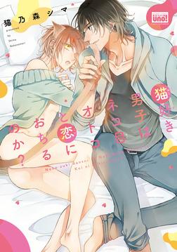 猫好き男子はネコ目オトコと恋におちるのか?【電子限定特典付き】-電子書籍