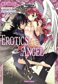 EROTICS×ANGEL