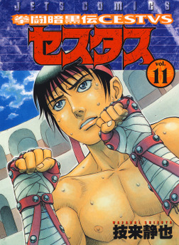 拳闘暗黒伝セスタス 11巻-電子書籍