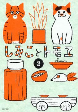 しみことトモヱ 2-電子書籍