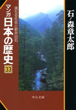 マンガ日本の歴史33 満ちる社会と新井白石-電子書籍