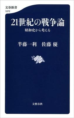 21世紀の戦争論 昭和史から考える-電子書籍