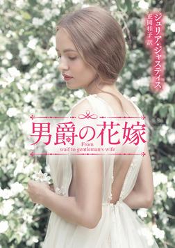 男爵の花嫁【MIRA文庫版】-電子書籍