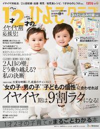 ひよこクラブ2017年12月号増刊 1才2才のひよこクラブ2018年冬春号