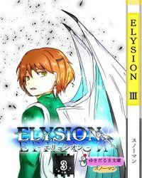 ELYSION 3