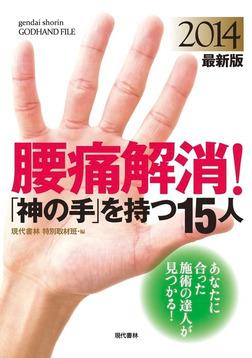 2014最新版 腰痛解消!「神の手」を持つ15人-電子書籍