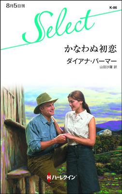 かなわぬ初恋-電子書籍