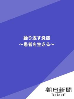 繰り返す炎症 ~患者を生きる~-電子書籍