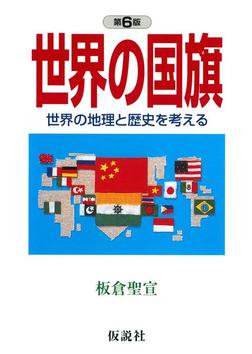 世界の国旗 世界の地理と歴史を考える-電子書籍