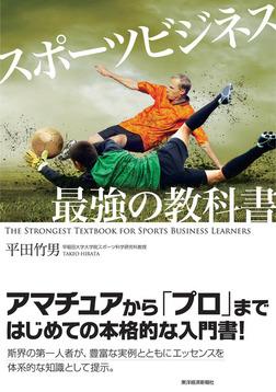 スポーツビジネス 最強の教科書-電子書籍
