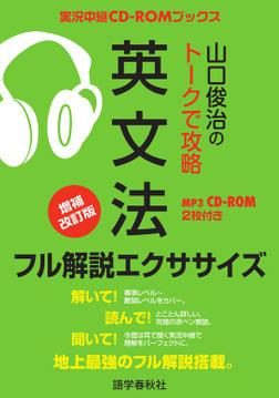 [音声DL付]山口俊治のトークで攻略英文法 フル解説エクササイズ-電子書籍