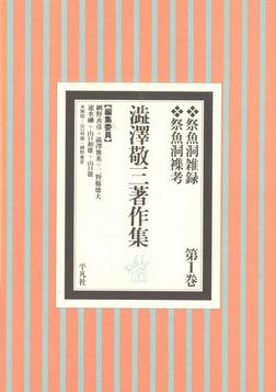 澁澤敬三著作集 1-電子書籍