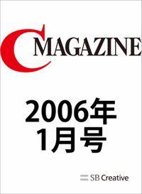 月刊C MAGAZINE 2006年1月号