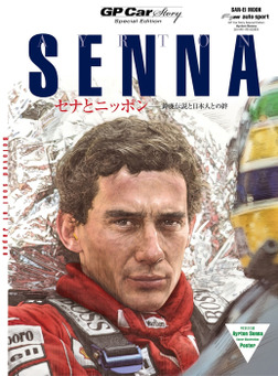 GP Car Story special edition AYRTON SENNA-電子書籍